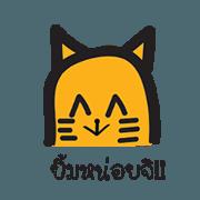 สติ๊กเกอร์ไลน์ catcatp