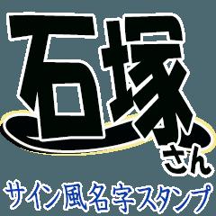 สติ๊กเกอร์ไลน์ The Ishiduka Sticker 555
