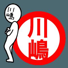 สติ๊กเกอร์ไลน์ My name is Kawasima desu.