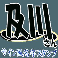 สติ๊กเกอร์ไลน์ The Oikawa Sticker 555