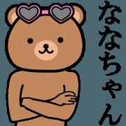 สติ๊กเกอร์ไลน์ charai nanachan sticker