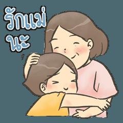 อยากให้แม่รู้ ว่าหนูรักแม่