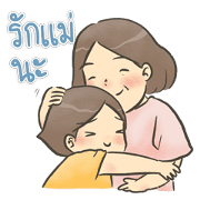 สติ๊กเกอร์ไลน์ อยากให้แม่รู้ ว่าหนูรักแม่