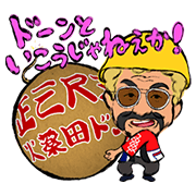 สติ๊กเกอร์ไลน์ Kayakuda Family กับ Beat Takeshi
