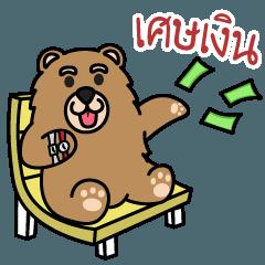 หมีพันธุ์ลิ้นยาว