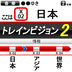 トレインビジョン イン ジャパン 2