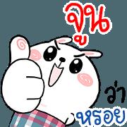 สติ๊กเกอร์ไลน์ จูน : แหลงใต้ N9