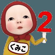 สติ๊กเกอร์ไลน์ Red Towel#2 [Kumiko] Name Sticker