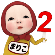 สติ๊กเกอร์ไลน์ Red Towel#2 [Mariko] Name Sticker