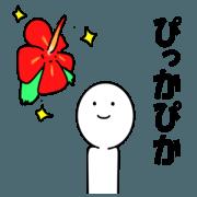 สติ๊กเกอร์ไลน์ Hibiscus's picture and Japanese5