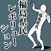 สติ๊กเกอร์ไลน์ FUKUSHIMA REVOLUTION!!!!