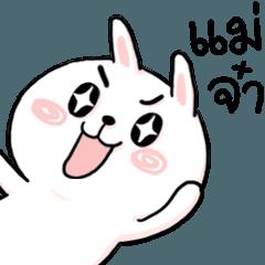 N9: รักแม่ - กระต่าย ให้กลจ.