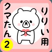 สติ๊กเกอร์ไลน์ Sweet Bear sticker 2 for ririi