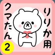 สติ๊กเกอร์ไลน์ Sweet Bear sticker 2 for ririka