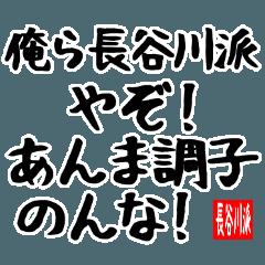 สติ๊กเกอร์ไลน์ Hasegawa Faction Member Sticker