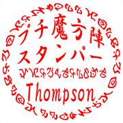 สติ๊กเกอร์ไลน์ Thompson only Petit magic stamper