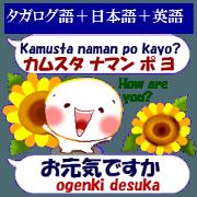 สติ๊กเกอร์ไลน์ Tagalog + Japanese + English. Summer