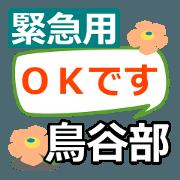 สติ๊กเกอร์ไลน์ Emergency use[toriyabe]name Sticker25