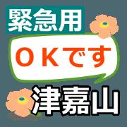 สติ๊กเกอร์ไลน์ Emergency use[tsukayama]name Sticker25