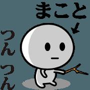 สติ๊กเกอร์ไลน์ MAKOTO (japan)