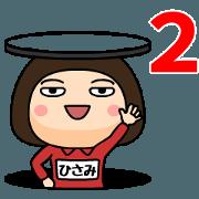 สติ๊กเกอร์ไลน์ Hisami wears training suit 2