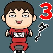 สติ๊กเกอร์ไลน์ Koudai wears training suit 3