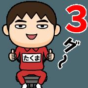สติ๊กเกอร์ไลน์ Takuma wears training suit 3
