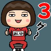 สติ๊กเกอร์ไลน์ Aika wears training suit 3