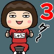 สติ๊กเกอร์ไลน์ Syuuko wears training suit 3
