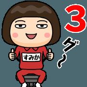 สติ๊กเกอร์ไลน์ Sumika wears training suit 3