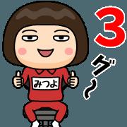 สติ๊กเกอร์ไลน์ Mitsuyo wears training suit 3