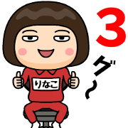 สติ๊กเกอร์ไลน์ Rinako wears training suit 3