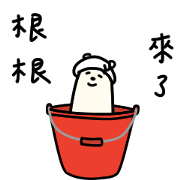 สติ๊กเกอร์ไลน์ QQ Geng-geng