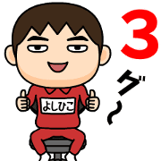 สติ๊กเกอร์ไลน์ Yoshihiko wears training suit 3