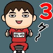 สติ๊กเกอร์ไลน์ Seiya wears training suit 3