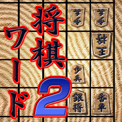 将棋ワード集2