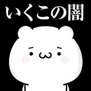 สติ๊กเกอร์ไลน์ Ikuko heart's darkness