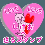สติ๊กเกอร์ไลน์ LOVE LOVE To Sigeo's Sticker.
