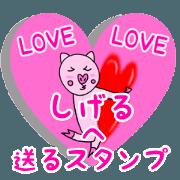 สติ๊กเกอร์ไลน์ LOVE LOVE To Sigeru's Sticker.
