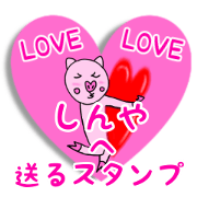 สติ๊กเกอร์ไลน์ LOVE LOVE To Sinya's Sticker.