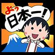 おしゃべり★ちびまる子ちゃん   LINE STORE