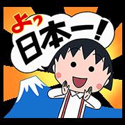 สติ๊กเกอร์ไลน์ จิบิมารุโกะจัง ★ สติ๊กเกอร์ช่างจ้อ