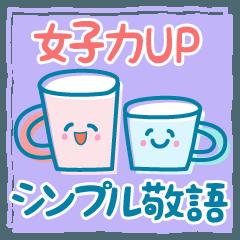 女子力UP!【シンプル敬語】