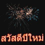 สติ๊กเกอร์ไลน์ ปีใหม่+ยินดีด้วย=ดอกไม้ไฟ (th)