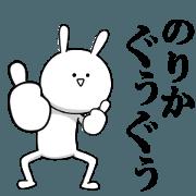 สติ๊กเกอร์ไลน์ [norika] name sticker