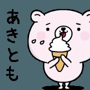สติ๊กเกอร์ไลน์ Akitomo responds fluently2