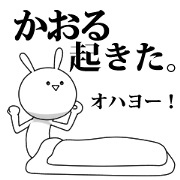 สติ๊กเกอร์ไลน์ [kaoru] name sticker