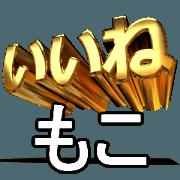 สติ๊กเกอร์ไลน์ Moves!Gold character[moko]