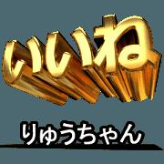 สติ๊กเกอร์ไลน์ Moves!Gold character[ryuchan]