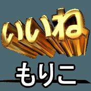 สติ๊กเกอร์ไลน์ Moves!Gold character[moriko]